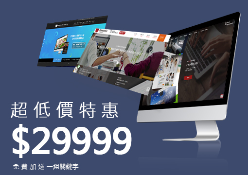 超低價特價專案 送關鍵字一組 只要39999